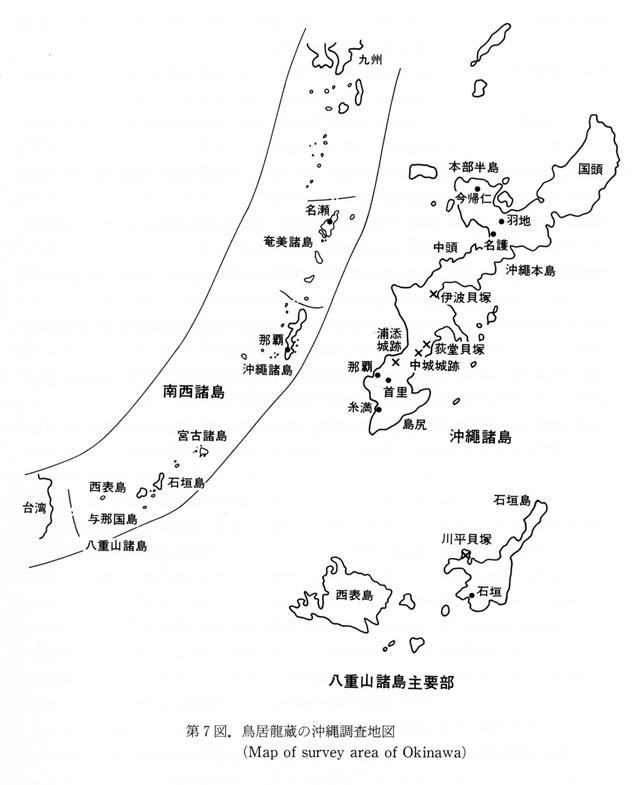 [鸟居龙藏的冲绳调查地图]